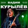 29.04.17 || Вадим Курылёв в Краснодаре