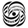 Студенческий совет ВМК МГУ
