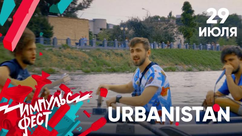 Urbanistan приглашает на Импульс Фест 2017