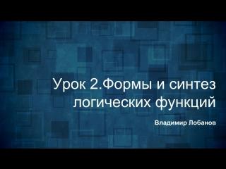 Логика. Урок 2. Формы задания и синтез логических функций