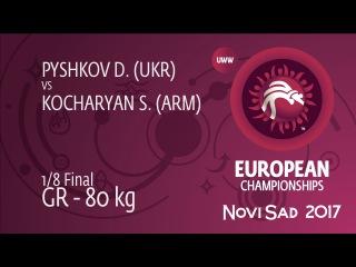 1/8 GR - 80 kg: D. PYSHKOV (UKR) df. S. KOCHARYAN (ARM), 2-1