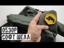 ОБЗОР Куртка и брюки Софт Шелл от AnA tactical