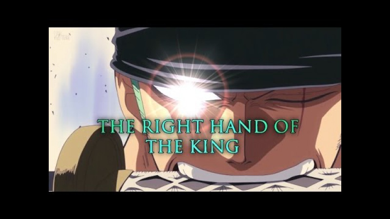 One Piece AMV/ASMV - THE RIGHT HAND OF THE KING - Roronoa Zoro Tribute HD