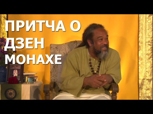Муджи - Притча о дзен монахе