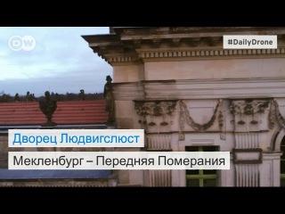 Дворец Людвигслюст Северный Версаль - DailyDrone