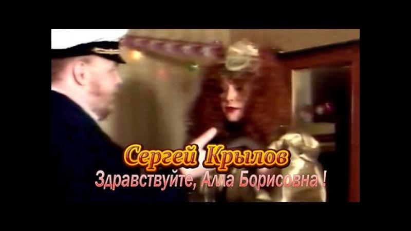 Сергей Крылов- Здравствуйте, Алла Борисовна