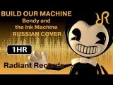 Бенди и чернильная машина [Build Our Machine] перевод / песня на русском