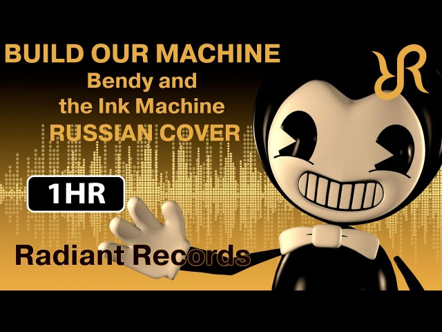 BatIM Bendy and the Ink Machine [Build Our Machine] DAGames RUS song cover