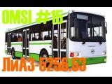 ЛиАЗ-5256.53 В ГЛАЗОВЕ (OMSI 15)