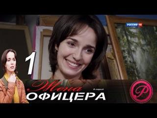 Жена офицера 1 серия из 8 / Русская мелодрама, сериал HD