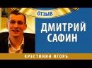Как научиться зарабатывать на партнерках Отзыв Дмитрия Сафина об обучении у Игоря Крестинина