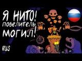RUS [ThePruld] Nito, The First of the crippled \ Нито, Первый калека! \ Dark Souls