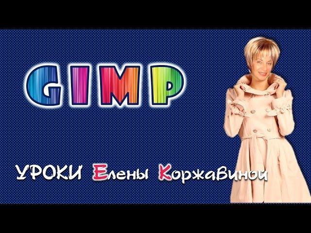 GIMP Инструменты рисования