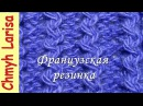 ▶️ Узор ФРАНЦУЗСКАЯ резинка спицами Узоры спицами Вязание спицами с Larisa Chmyh Видео №22