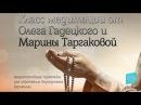 Класс медитации от Олега Гадецкого и Марины Таргаковой