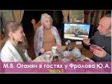 М.В. Оганян в гостях у Фролова Ю.А. Беседа за чаем, ч. 2 Алкоголь, Стерлигов, Эколог ...