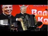 Валерий Ковтун на фестивале