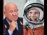 Гагарина убили. Космонавт Леонов рассказал правду.