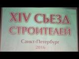 И.Н.Албин на XIV съезде строителей о стадионе Зенит-Арена на Крестовском острове
