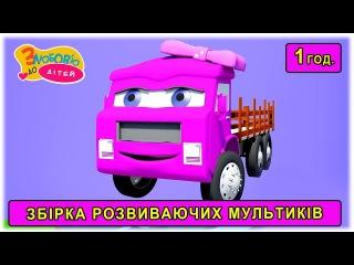 Пригоди моторної Мурашки та інші розвиваючі мультфільми для дітей українською ...