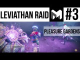 Destiny 2 Leviathan Raid Guide Part 3: Pleasure Gardens / Dog Walkthrough