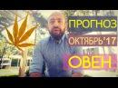 Гороскоп ОВЕН Октябрь 2017 год / Ведическая Астрология