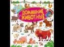 Говорят животные.Развивающий мультфильм для малышей.