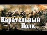 карательный полк