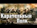 Новый Военный Фильм КАРАТЕЛЬНЫЙ ПОЛК 2017 ! Военные Фильмы 2017 !