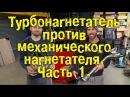 Турбина против компрессора Турбонагнетатель против механического нагнетателя. Часть 1 BMIRussian