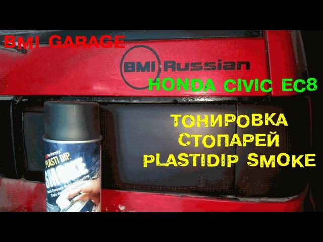 Тонировка стопарей Plastidip Smoke: избавляемся от трещин [BMI Garage: Honda Civic EC8]