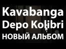 Kavabanga Depo Kolibri - 18 | Новый альбом (2016)