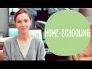 Школа или обучение на дому? Плюсы и минусы | Family is