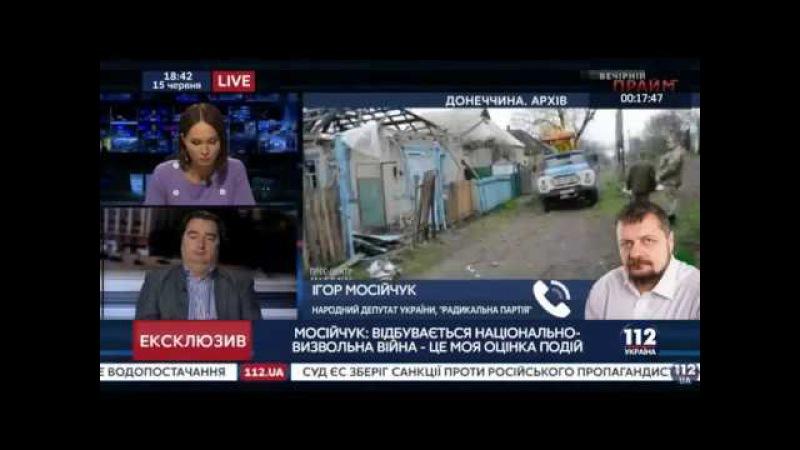 Мосійчук В нас немає АТО, в нас є національно-визвольна війна проти московських ...