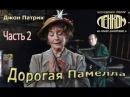 Дорогая Памела. Спектакль по пьесе Джона Патрика в постановке ленкома (1985) часть 2