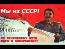 правильные слова но враги развалили СССР ☭ Мы первые в мире строящие новое общество коммунизм ☆ Передний край советского человека
