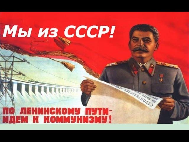 правильные слова.но враги развалили СССР.☭ Мы первые в мире строящие новое общество - коммунизм ☆ Передний край советского человека
