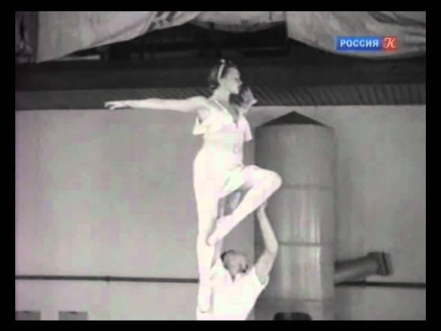 Абсолютный слух Репетиция 1940 года Ромео и Джульетта