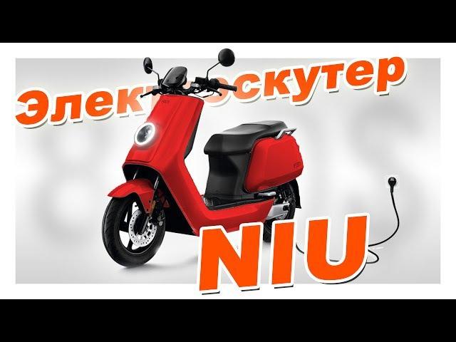 ⚠️NIU N1S - Лучший Электроскутер 2017 г.