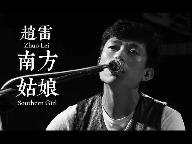 【HD】趙雷 - 南方姑娘 [經典][歌詞字幕][完整高清音質] Zhao Lei - The Southern Girl (CHIN/ENG Subtitle)
