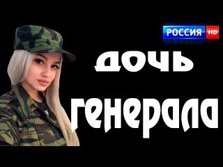 НОВИНКИ 2017 Дочь генерала (2017). Русские мелодрама. Сериалы про любовь