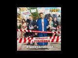 Полицейский с Рублёвки. Сезон 2 OST Музыка из фильма - Саундтрек Сборник - треклист
