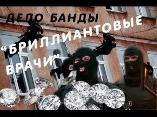Дело банды «Бриллиантовые врачи» Штурм дома
