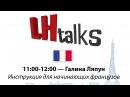 Language Heroes Talks: французский язык для начинающих