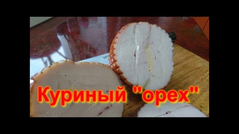 Куриный орех