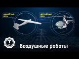 Россия. Новые технологии. Щит и Меч. Воздушные роботы.