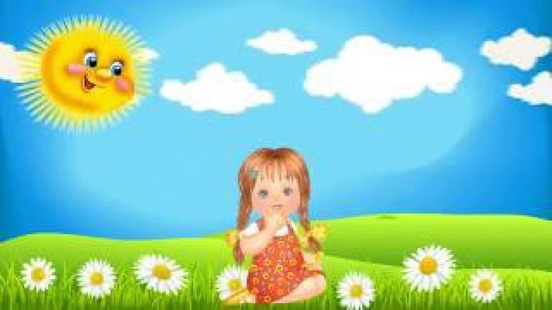 Выглянуло солнышко, детская песня