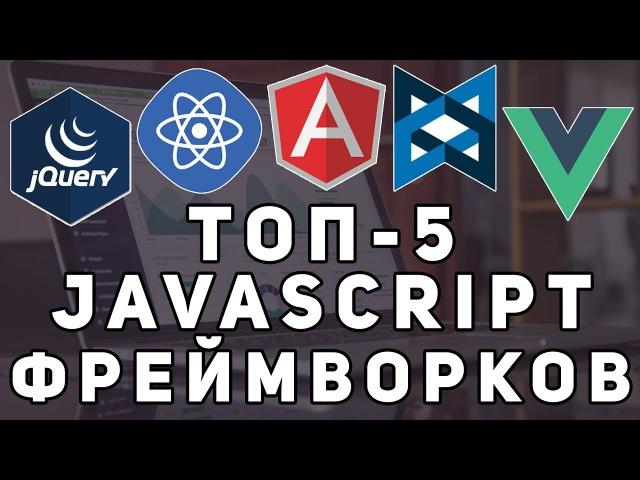 Топ 5 JavaScript фреймворков React Angular Vue jQuery