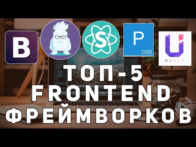 Топ 5 Frontend фреймворков по версии Github