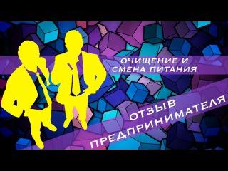 Виктор Якимов - ОТЗЫВ/Очищение и смена питания (Григорий Насонов)